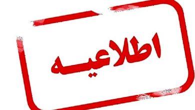 اطلاعیه برگزاری مجازی دانشگاه ها