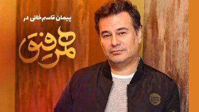 همرفیق پیمان قاسم خانی بعد از ازدواج با میترا ابراهیمی