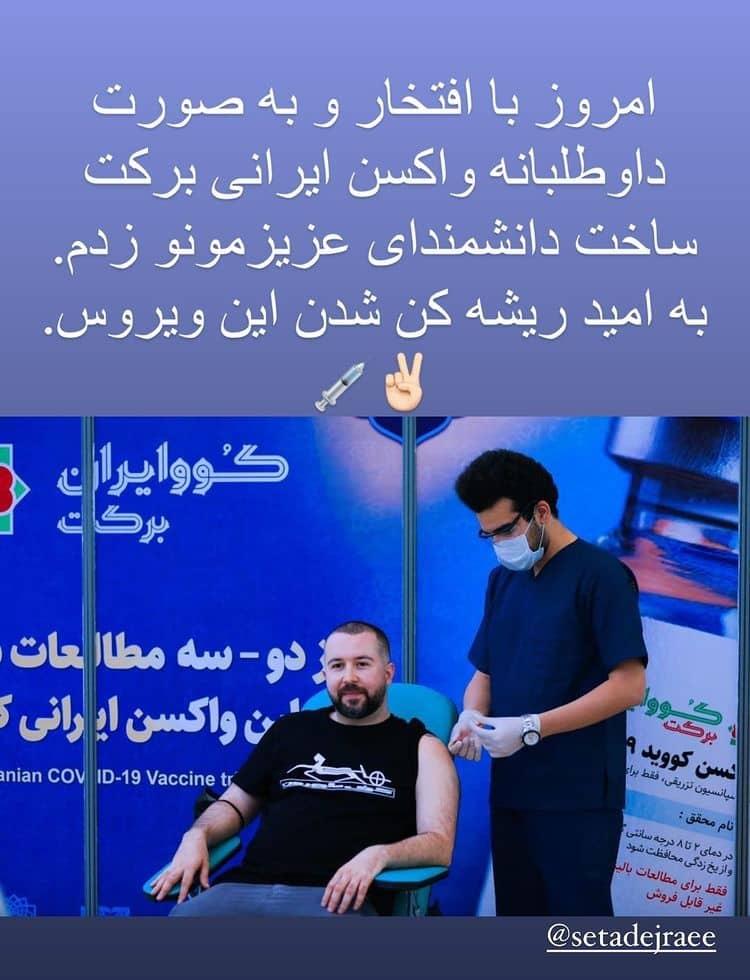 خواننده مشهور رپ سهراب ام جی واکسن ایرانی زد.