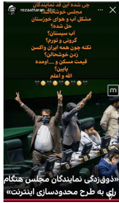 رضا عطاران عصبانی شد