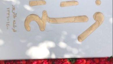 غزل شاکری سنگ مزار هنرمندانه مادرش را نشان داد.