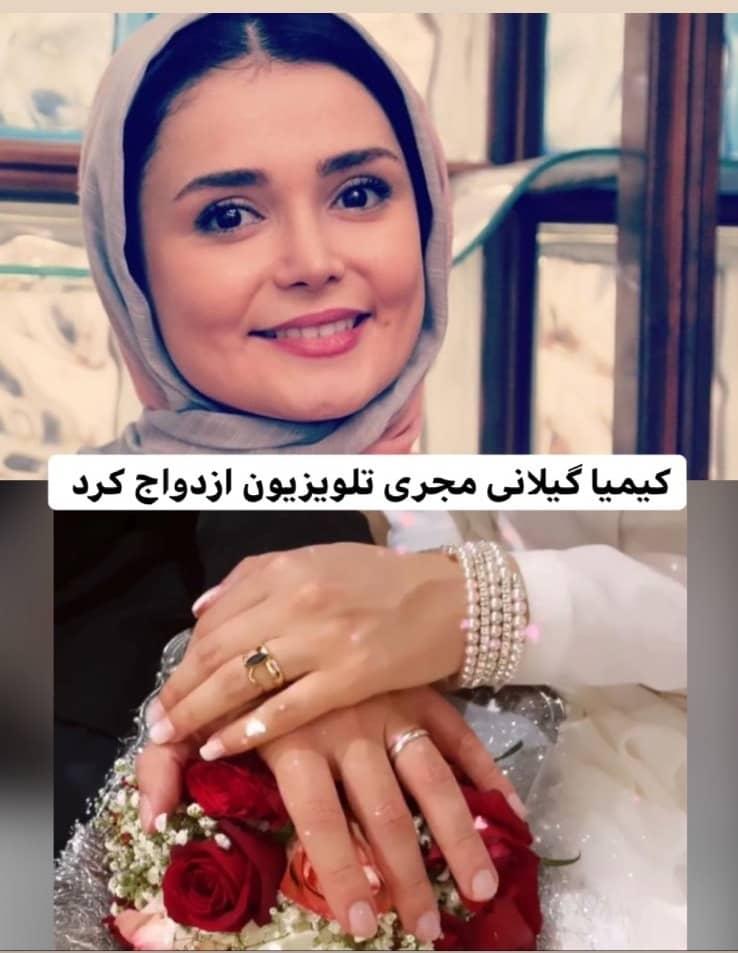 کیمیا گیلانی ازدواج کرد.