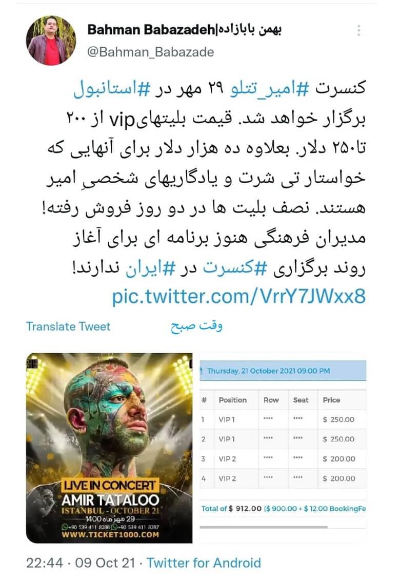 استوری بهمن بابازاده در مورد کنسرت تتلو.