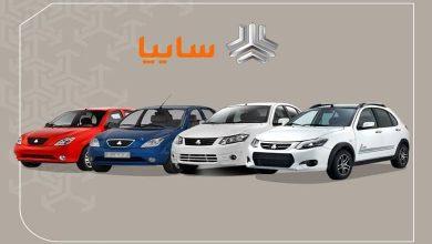 کاهش قیمت خودروهای سایپا امروز 21 مهر 1400