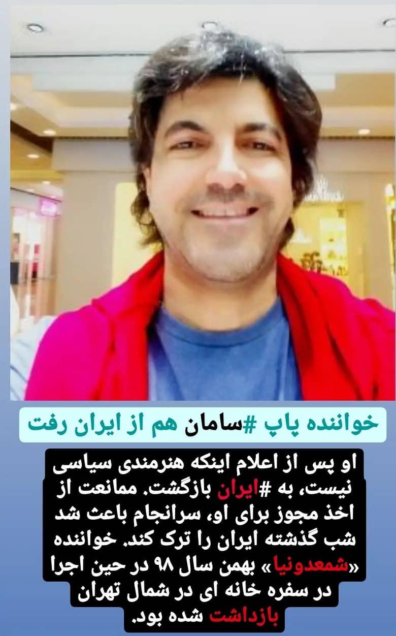 خروج سامان خواننده پاپ از ایران رفت.